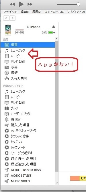 appない.jpg